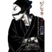 ジロキチ 新説鼠伝(白泉社) [電子書籍]
