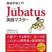 機械学習入門 Jubatus 実践マスター(ソーテック社) [電子書籍]