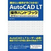 描きたい操作がすぐわかる!AutoCAD LT 操作ハンドブック 2018/2017/2016/2015/2014/2013対応(ソーテック社) [電子書籍]