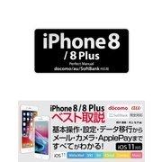 iPhone 8/8 Plus Perfect Manual docomo/au/SoftBank対応版(ソーテック社) [電子書籍]