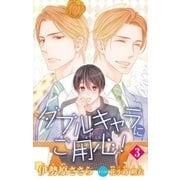 小説花丸 ダブルキャラにご用心!3(白泉社) [電子書籍]