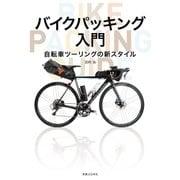 バイクパッキング入門(実業之日本社) [電子書籍]