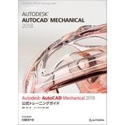 Autodesk AutoCAD Mechanical 2018公式トレーニングガイド(日経BP社) [電子書籍]
