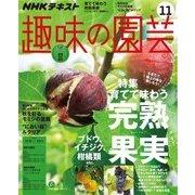 NHK 趣味の園芸 2017年11月号(NHK出版) [電子書籍]