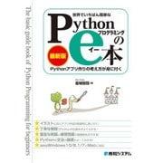 世界でいちばん簡単な Pythonプログラミングのe本(最新版) Pythonアプリ作りの考え方が身に付く(秀和システム) [電子書籍]