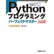 Pythonプログラミング パーフェクトマスター(秀和システム) [電子書籍]