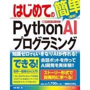 はじめてのPython AIプログラミング(秀和システム) [電子書籍]