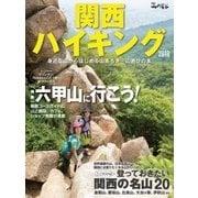 関西ハイキング2018(山と溪谷社) [電子書籍]