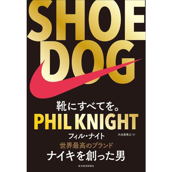 SHOE DOG(シュードッグ)-靴にすべてを。(東洋経済新報社) [電子書籍]