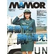 MamoR(マモル) 2017年12月号(扶桑社) [電子書籍]