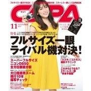 CAPA(キャパ) 2017年11月号(学研プラス) [電子書籍]