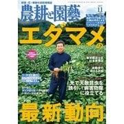 農耕と園芸 2017年11月号(誠文堂新光社) [電子書籍]