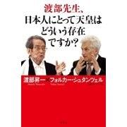 渡部先生、日本人にとって天皇はどういう存在ですか?(幻冬舎) [電子書籍]