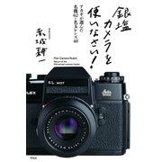 銀塩カメラを使いなさい!(平凡社) [電子書籍]