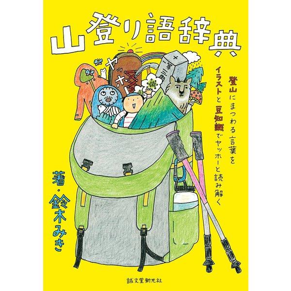 山登り語辞典(誠文堂新光社) [電子書籍]
