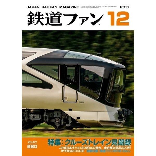 鉄道ファン 2017年12月号(交友社) [電子書籍]