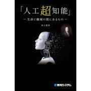 「人工超知能」 -生命と機械の間にあるもの-(秀和システム) [電子書籍]