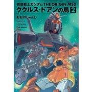 機動戦士ガンダム THE ORIGIN MSD ククルス・ドアンの島(2)(KADOKAWA) [電子書籍]