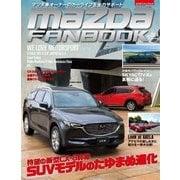 MAZDA FANBOOK Vol.004(芸文社) [電子書籍]