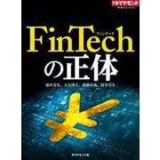 FinTechの正体(ダイヤモンド社) [電子書籍]