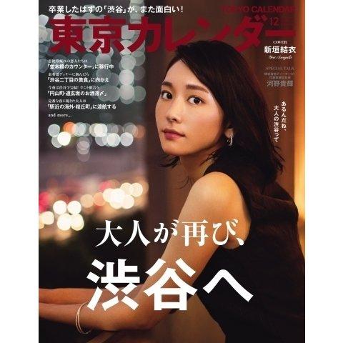 東京カレンダー 2017年12月号(東京カレンダー) [電子書籍]