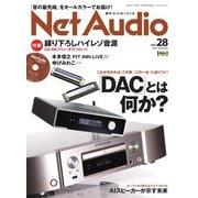 Net Audio(ネットオーディオ) Vol.28(音元出版) [電子書籍]