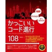 かっこいいコード進行108(リットーミュージック) [電子書籍]
