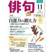 俳句 29年11月号(角川文化振興財団) [電子書籍]
