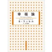 幸福論(KADOKAWA) [電子書籍]