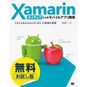【無料お試し版】Xamarinネイティブによるモバイルアプリ開発 C#によるAndroid/iOS UI制御の基礎(翔泳社) [電子書籍]
