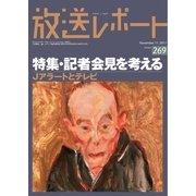 放送レポート 269号(大月書店) [電子書籍]