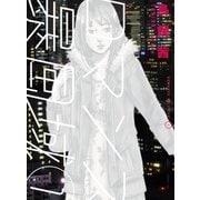 ロマンス暴風域 1(扶桑社) [電子書籍]