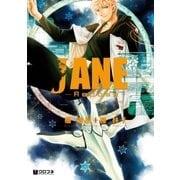 JANE -Repose-(リブレ) [電子書籍]