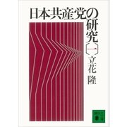 日本共産党の研究(一)(講談社) [電子書籍]