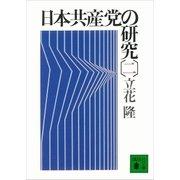 日本共産党の研究(二)(講談社) [電子書籍]