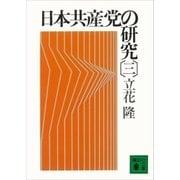日本共産党の研究(三)(講談社) [電子書籍]