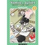 Yomio & Juliet ステキな転校生と楽しく英会話 2(読売新聞社) [電子書籍]