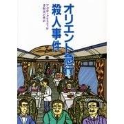 オリエント急行殺人事件(偕成社) [電子書籍]