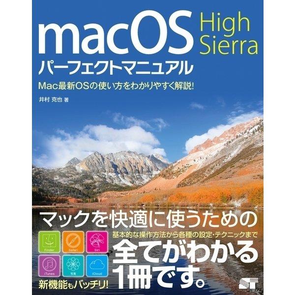 macOS High Sierra パーフェクトマニュアル(ソーテック社) [電子書籍]