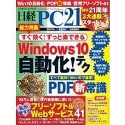 日経PC21 2017年12月号(日経BP社) [電子書籍]