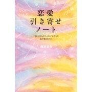 恋愛引き寄せノート 「でも」「だって」が口グセだった私が変われた!(KADOKAWA) [電子書籍]