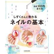 ほぼ100均ネイル しずくさんに教わるネイルの基本(KADOKAWA) [電子書籍]