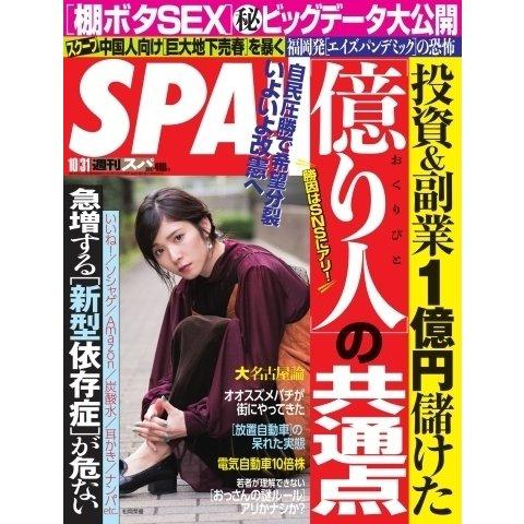 SPA! 2017年10/31号(扶桑社) [電子書籍]