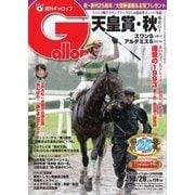 週刊Gallop(ギャロップ) 10月29日号(サンケイスポーツ) [電子書籍]
