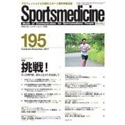 スポーツメディスン No.195(ブックハウス・エイチディ) [電子書籍]