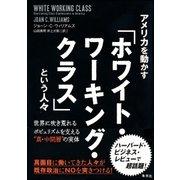"""アメリカを動かす「ホワイト・ワーキング・クラス」という人々 世界に吹き荒れるポピュリズムを支える""""真・中間層""""の実体(集英社) [電子書籍]"""