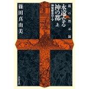 龍の黙示録 永遠なる神の都(上)(祥伝社) [電子書籍]