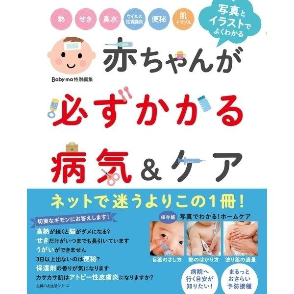 赤ちゃんが必ずかかる病気&ケア(主婦の友社) [電子書籍]