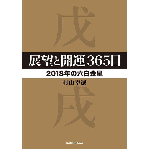 展望と開運365日 【2018年の六白金星】(KADOKAWA) [電子書籍]