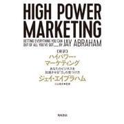 新訳 ハイパワー・マーケティング あなたのビジネスを加速させる「力」の見つけ方(KADOKAWA) [電子書籍]